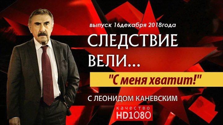 """🎬 Следствие вели...с Леонидом Каневским """"С меня хватит!"""" Детектив \ 2О18г"""