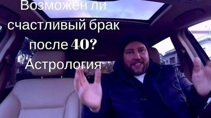 #Александр_Беспалов: Возможен ли счастливый брак после 40? Астрология