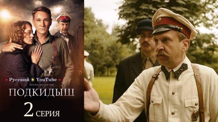 Подкидыш 🔺 2 серия 🔺 ⋆ 16+ ⋆ Русский ☆ YouTube ︸☀︸