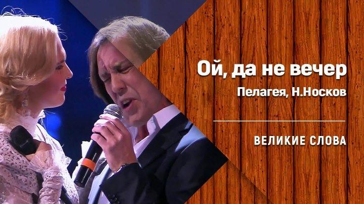 Ой, да не вечер - Пелагея, Николай Носков