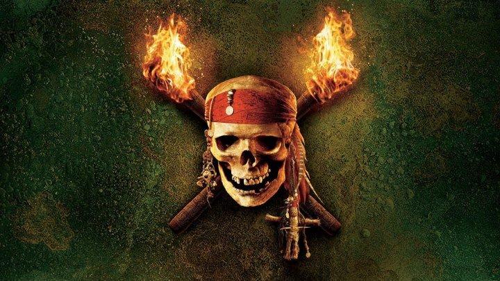 Новые пираты Карибского моря!
