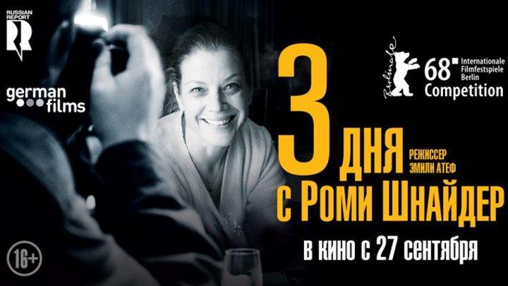 3 ДНЯ С РОМИ ШНАЙДЕР - русский трейлер
