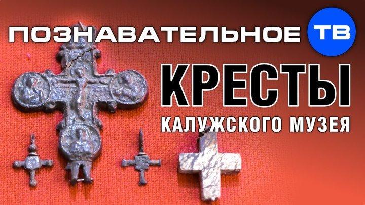 Кресты Калужского музея (Познавательное ТВ, Артём Войтенков)