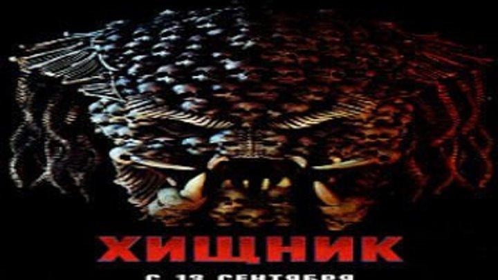 Хищник(скоро в группе)ужасы, фантастика, боевик, триллер, приключения