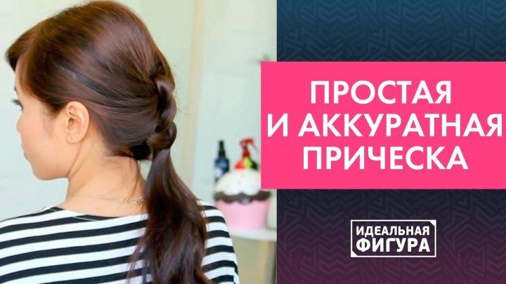 Быстрая и аккуратная причёска