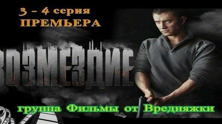 Сериал Возмездие 3 - 4 серия | НТВ 2019 | Боевик | _ Русские сериалы / Боевики / Драмы