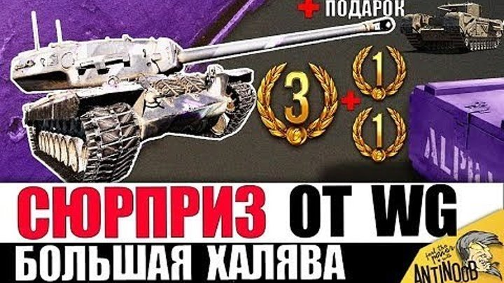 #AnTiNooB: 📺 T34 И 5 ДНЕЙ ПРЕМА БЕСПЛАТНО ОТ WG в World of Tanks! #видео