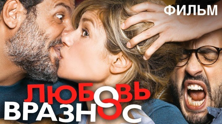 Любовь вразнос _ Смотреть фильм HD