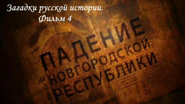 Загадки русской истории. XV век: Падение Новгородской республики