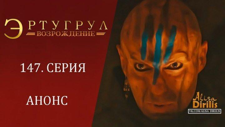 Эртугрул. 147 серия. анонс на русском. Озвучка turok1990
