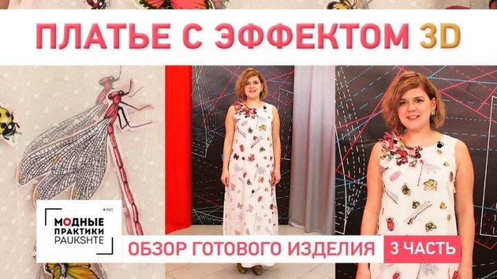 Длинное летнее платье с 3D эффектом. Обзор готового изделия. Часть 3