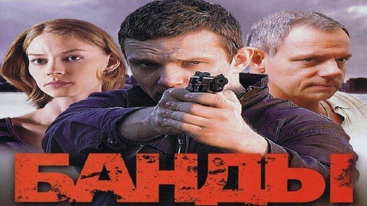 Банды. Любовь под запретом (драма,криминал)( 1 и 2 серии из 12 ) 2010.