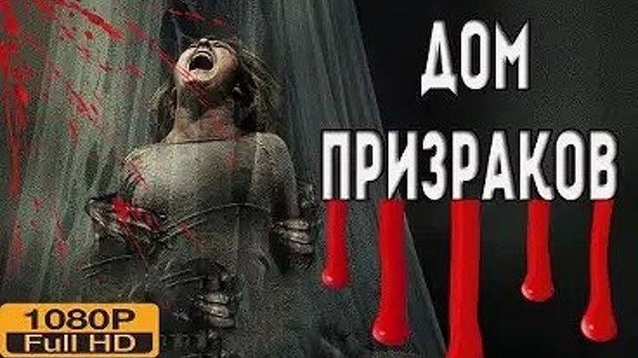 Дом призраков (2017)Жанр: Мистика, Триллер, Ужасы