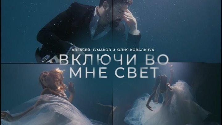 Алексей Чумаков и Юлия Ковальчук - Включи во мне свет 0+