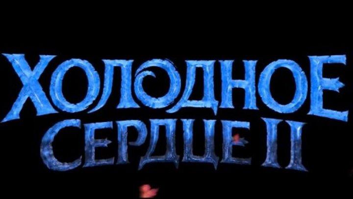 Холодное сердце 2 — Русский тизер-трейлер (2019)