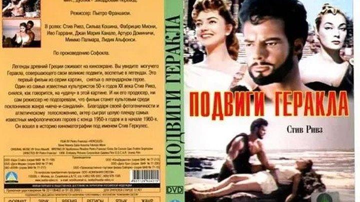 Подвиги Геракла (1958) советский дубляж, Италия, Испания _ экранизация , история, фэнтези, приключения