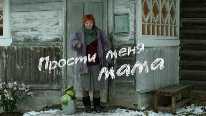 Прости меня,мама (Бандит)(криминальная драма)( 1 и 2 серии из 16 ) 2014.