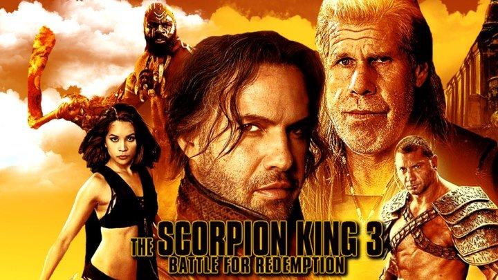 Царь скорпионов 3: Книга мёртвых 2012 г. - Фэнтези/Боевик/Приключения
