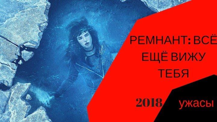 Ремнант Я всё ещё вижу тебя -2018 ссылка под видео