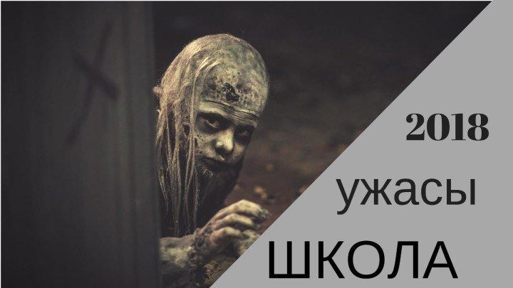 Школа — ужасы (2018) ссылка под видео
