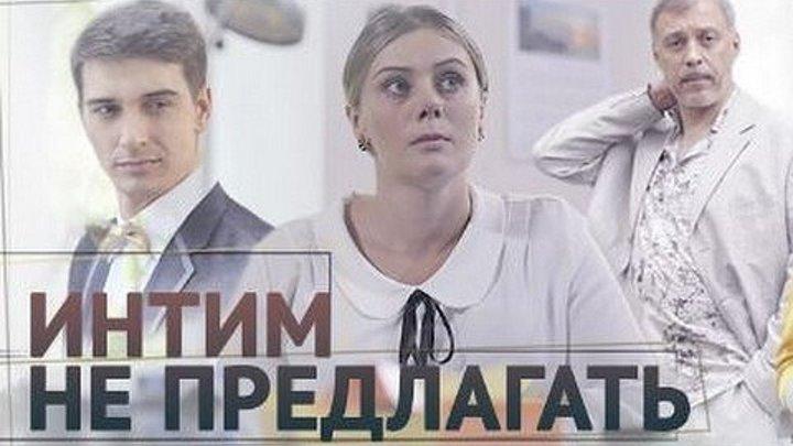 Интим не предлагать (2016) Мелодрама Комедия