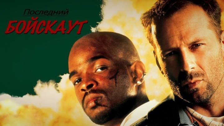 Последний бойскаут (1991) (BDRip-720p) DUB (Мост-Видео) Боевик, триллер, комедия, криминал, детектив Брюс Уиллис, Дэймон Уайанс, Челси Филд, Ноубл Уиллингэм, Тейлор Негрон, Даниэль Харрис, Холли Берри