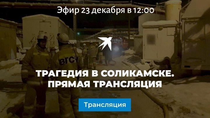 Трагедия в Соликамске. Прямая трансляция