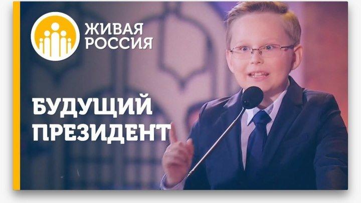 Живая Россия - Будущий президент
