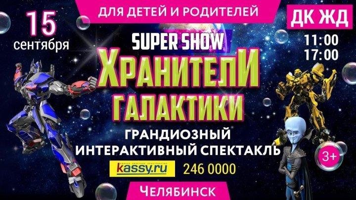 Хранители галактики. Уже 15 сентября 2018 в ДК ЖД Челябинск. Спектакль-шоу для родителей и детей! Лазерное шоу, шоу мыльных пузырей