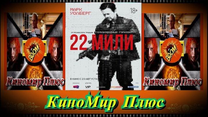 22 Мили(2018)-боевик,триллер,криминал...