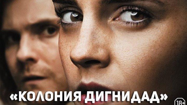 Колония Дигнидад ‧ Драма/Триллер