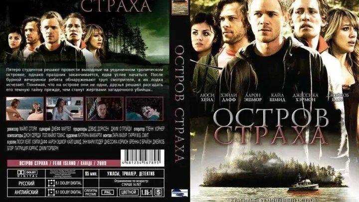 Остров страха, 2009 – Обновлен до 1080p HD