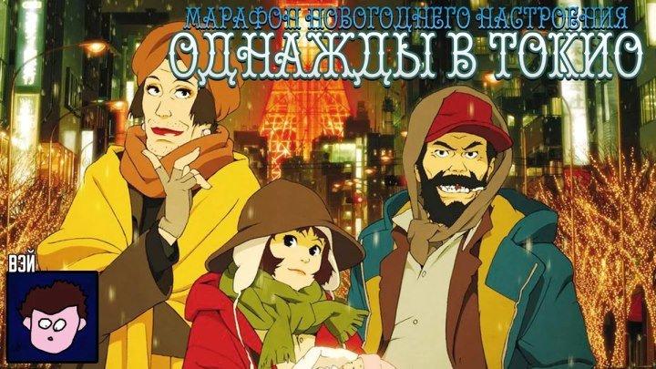 мультфильм Однажды в Токио (2003)