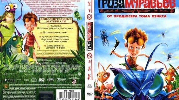 мультфильм Гроза муравьев (2006)1080p HD