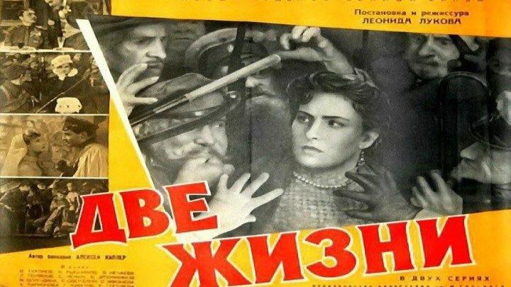 ДВЕ ЖИЗНИ (мелодрама, семейное кино) 2 серия 1961 г