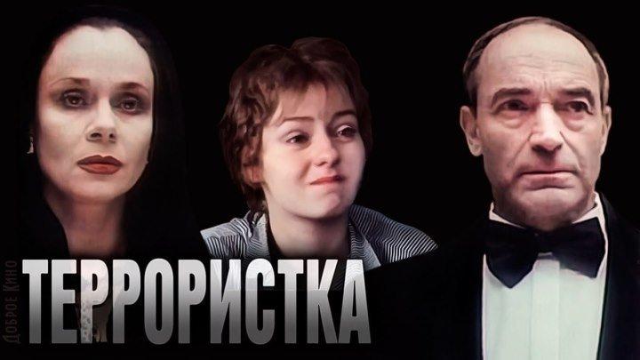 ТЕРРОРИСТКА (СССР 1991) Драма, Криминальный фильм, Мелодрама