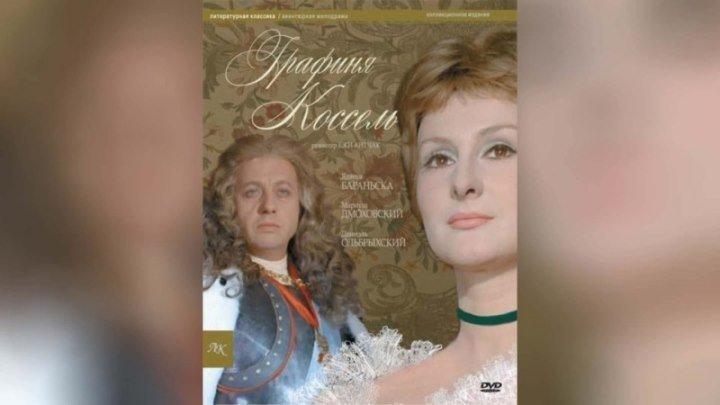 Графиня Коссель (1968) 1,2,3 серия _ Великолепный исторический фильм., мелодрама, приключения
