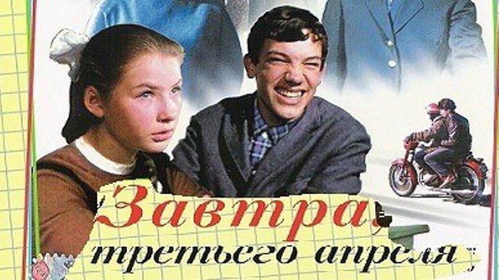 ЗАВТРА, ТРЕТЬЕГО АПРЕЛЯ... (1969)