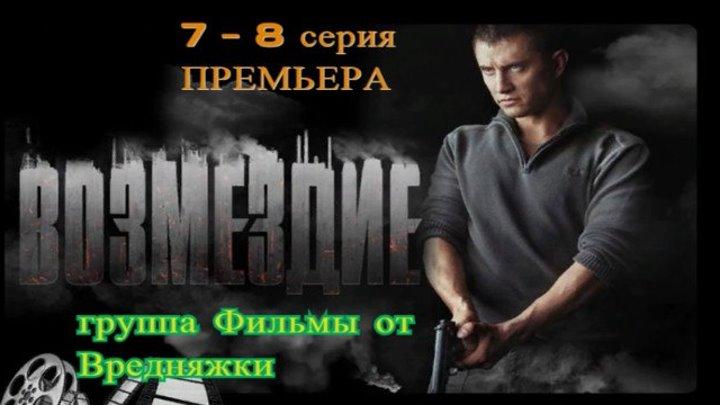 Сериал Возмездие 7 - 8 серия | НТВ 2019 | Боевик | _ Русские сериалы / Боевики / Драмы