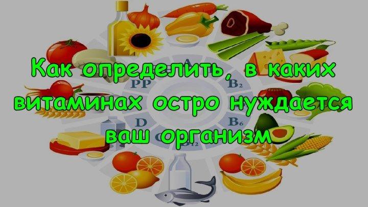 Как определить в каких витаминах остро нуждается ваш организм