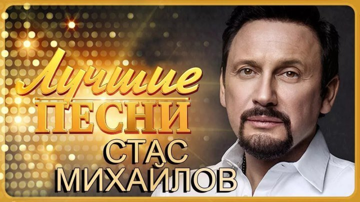 Стас МИХАЙЛОВ - ЛУЧШИЕ ПЕСНИ _ВИДЕОАЛЬБОМ_