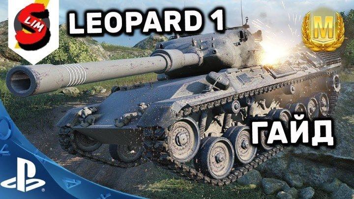 #Slim: 🎮 📝 📺 Leopard 1 Гайд WOT Console PS4 XBOX Как на нем играть? World of Tanks Console Леопард 1 #гайд #console #видео