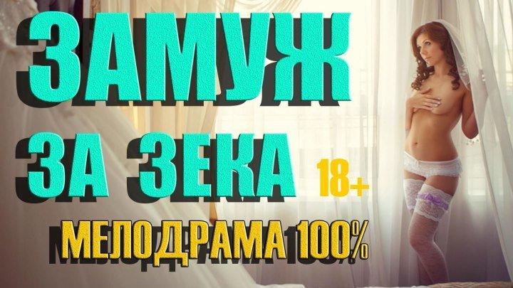 ЗАМУЖ ЗА ЗЕКА Фильм поженил всех! Русские мелодрамы 2019 новинки HD 1080 фильмы в одноклассниках | фильмы 2019