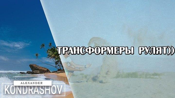 Трансформеры рулят))