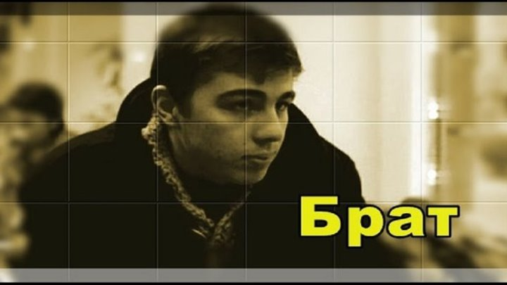 Брат (криминал,боевик) 1997.