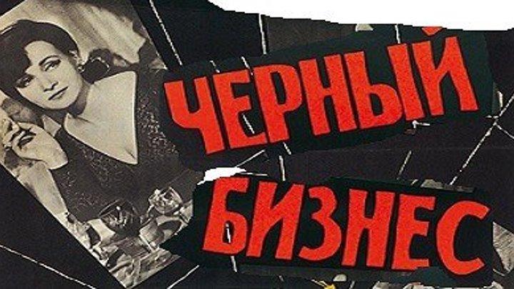 ЧЁРНЫЙ БИЗНЕС (криминальный , шпионский фильм) 1965 г