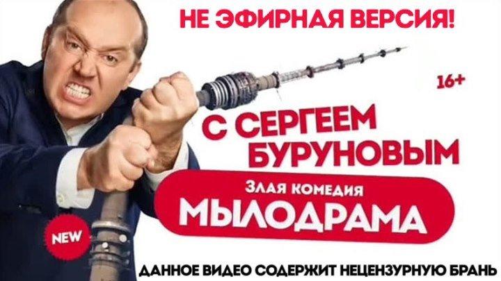 Мылодрама (2019) 1-9 серия *без цензуры*