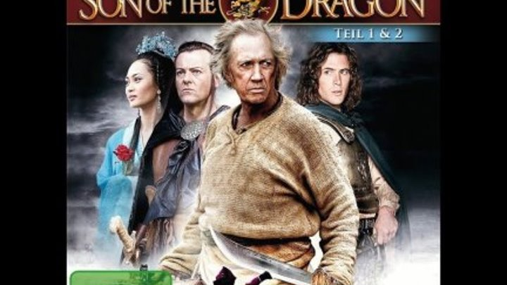 Сын дракона. фэнтези, боевик, мелодрама, приключения