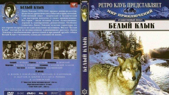 Белый клык (Александр Згуриди) [1946, приключения, фильм о животных]