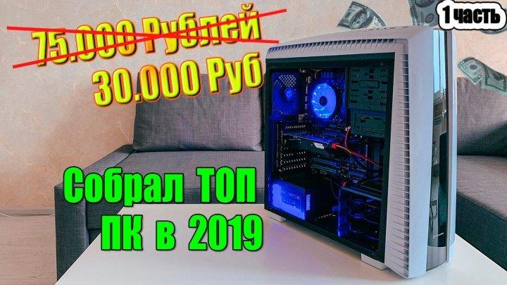 Собрал игровой ПК за 30000 рублей в 2019